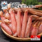 カニ かに 蟹 カット済みボイルズワイ蟹 1.2kg/ボイル ズワイガニ カニ 蟹  お中元 敬老の日 お歳暮年末年始 ギフト  内祝 出産内祝い