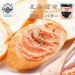 明太子バター 160g 北海道産 明太子 メンタイコ ご自宅用 お歳暮 年末年始 ギフト 内祝 出産内祝い プレゼント