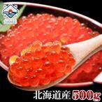 Salmon Roe - いくら 醤油漬け 500g 北海道産 最高級の原卵を使用した自慢の一品 イクラ/いくら高級