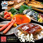 ギフト 海鮮 舌鼓 海鮮セット 北海道  お歳暮 お歳暮ギフト 海鮮ギフト  食べ物 詰め合わせ 全8種 北海道