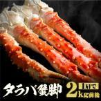 送料無料 超特大 1肩で2kgのジャンボタラバ 特大 タラバガニ 2kg お祝い 内祝い 蟹 セット プレゼント お歳暮ギフト