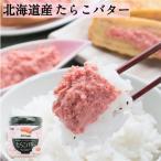 同梱おすすめ たらこバター 160g 北海道産 たらこ タラコ お歳暮 年末年始 ギフト 内祝 出産内祝い 快気祝い プレゼント ギフト  お歳暮