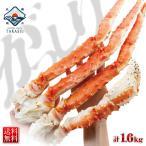 [かに カニ 蟹 タラバ蟹 たらば蟹]タラバ蟹 足 1.6kg/大型1肩800g×2 4Lサイズ 送料無料 ボイル