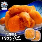 うに ウニ 塩水 北海道産 バフンウニ 200g(100g×2パック) 【送料無料】 塩水 パック ギフト お中元 敬老の日 お歳暮 海鮮 海鮮丼 訳あり じゃありません!