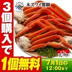 ズワイガニ 1kg 訳あり ボイル お1人様用 食べ放題 脚 蟹 カニ かに ズワイ蟹 ポイント消化