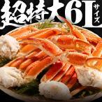 本ズワイ蟹 2kg 6Lサイズ 超特大ボイルずわいがに脚 送料無料 お歳暮 ギフト