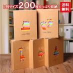 送料無料 アルバム L判・はがきサイズ 200枚収納  出産祝い キッズ 可愛い 200フォト 代引き不可
