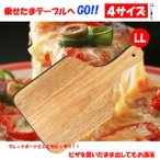 木製ピザトレーLL ピザピール 特大 長方形 【業務用】 木製の手付きピザトレー ブレッドボード