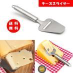 【送料無料】チーズ スライサー チーズカッター キッチン用品/調理道具/