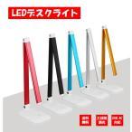 送料無料 三段階調光 LEDデスクライト 5色選択可 USB/AC電源搭載   LED24球 TOUCH調整 省電力 スタンドライト