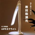 送料無料 無段階調光 LEDデスクライト USB/AC電源搭載   LED24球 TOUCH調整 省電力 スタンドライト