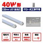 LED蛍光灯 40w形 120cm 昼光色 電球色 直管LED照明ライト グロー式工事不要G13 t8 40W型