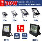 薄型LED投光器 屋外 3mコード プラグ付 30W 300W相当 防水 LEDライト 作業灯 集魚灯 防犯 駐車場灯 看板照明  昼光色電球色 一年保証