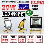 送料無料 20W LED 薄型充電式4台セット ポータブル投光器 最大5時間 広角  LED作業灯  軽量 防水加工  駐車場灯投光器 LED充電式/携帯式  防災用品  一年保証