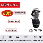 LEDランタン 63灯 防災対策 停電 6つの充電方式 手回し充電 USB充電 車載充電 家庭用コンセント充電 ソーラー充電 電池 非常時 災害 緊急 露営 2段階調節