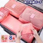 旅行収納ポーチ6点セット アレンジケース 衣類収納ケース 旅行バッグ バッグ トラベル ポーチ 小分け メンズ レディース  送料無料