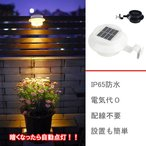 送料無料 ソーラーライト 4台セット  ガーデンライト カラーライト 電球色 昼光色 夜間自動点灯 LEDライト 屋外 室外  防水  壁掛け 挟み式 両用