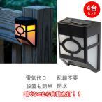 送料無料 ソーラーライト 4台セット  ガーデンライト カラーライト 電球色 昼光色 夜間自動点灯 LEDライト 屋外 室外  防水  壁掛け