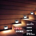 送料無料 ソーラーライト 4台セット ガーデンライト カラーライト 電球色 夜間自動点灯 LEDライト 屋外  防水 階段照明
