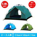 テント ワンタッチテント キャンプ サンシェード ポップアップ UVカット 簡単組み立て ビーチ フルクローズ 200cm×150cm 運動会 海 公園 セール