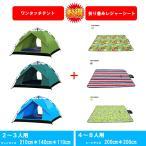 テント+レジャーシートセット  ワンタッチテント キャンプ サンシェード ポップアップ UVカット 簡単組み立て ビーチ フルクローズ 運動会 海 公園 セール