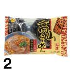 【2】 尾形製麺 飛騨高山ラーメン 生麺 醤油味 しょうゆ味 極細もみ麺 スープ付 2食入 × 2袋 中華そば