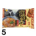 【5】 尾形製麺 飛騨高山ラーメン 生麺 醤油味 しょうゆ味 極細もみ麺 スープ付 2食入 × 5袋 中華そば