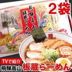 【2】 板蔵ラーメン 2食入 × 2袋 高山ラーメン 飛騨高山ラーメン 生麺 濃縮スープ 醤油味 中華そば 【 送料無料 コンパクト便】