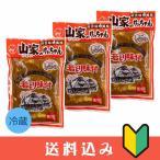 味付き鶏むね肉 荘川山家 けいちゃん250g×3袋 鶏ちゃん 飛騨高山 バーベキュー 野菜と炒めるスタミナ料理