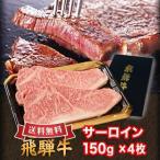 飛騨牛 A5 A4 ランク 牛肉 和牛 国産 ギフト ステーキ 牛 サーロイン 150g×4枚 【ギフト箱入】 お歳暮 送料無料 同梱不可