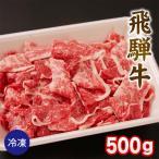 飛騨牛 牛肉 切り落とし 500g