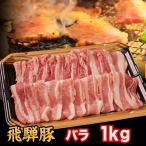 バーベキュー焼肉セット   飛騨豚バラ肉 焼肉 しゃぶしゃぶ 6人前�7人前(1kg)●国産高級ブランドブタ肉(ポーク)ふるさと商品