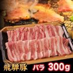 豚肉 焼肉 しゃぶしゃぶ 国産 飛騨豚 バラ 300g 2人前