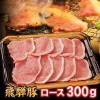 豚肉 焼肉 しゃぶしゃぶ とんかつ 国産 飛騨豚 ロース 300g 2人前