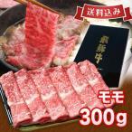 Momo (Of) - 【ギフト】  すき焼き 肉 送料無料 牛肉 飛騨牛 すき焼き しゃぶしゃぶ モモ 300g A5 A4 肉 焼肉用 夏鍋