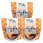 牧成舎 チーズのたまり醤油漬け 100g × 3袋 モッツアレラ チーズ しょうゆ 味 飛騨 古川 日本酒 酒 ワイン おつまみ セット