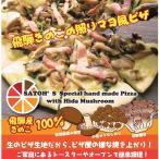 ご当地ピザ 飛騨きのこの照りマヨ風  国産小麦 岐阜県 名産品 高山市 グルメ