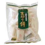 生切り餅 1kg 美味安心 国産もち米 100% 使用 もち 餅 切り餅