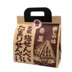 寿屋 元祖 塩せんべい たまりせんべい  袋 塩 煎餅 飛騨 高山 お土産 お菓子 岐阜