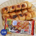 【1】 のりくら屋 みだらし だんご 8本入 みたらし 団子 醤油味 冷凍 飛騨 高山 お土産 串団子