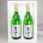 日本酒 氷室(ひむろ) 720ml×2本 二木酒造 大吟醸 生酒【冷蔵箱付】