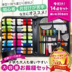裁縫セット 大容量 ソーイングセット 携帯用 薄型 大人 子供 裁縫道具 B