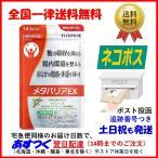 メタバリアEX 14日分 112粒入1袋 機能性表示食品 サプリメント