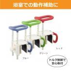 入浴用品/入浴補助用品 安寿 浴槽手すりUST-130R