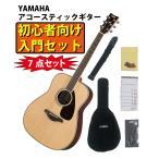 YAMAHA ��ޥ� ���������ƥ��å� ������ FG830NT(�ʥ�����)�ڽ鿴��7�����åȡ�