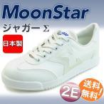 ムーンスター ジャガー シグマ ホワイト 白 靴 通学用 スクールシューズ  軽量 小学校 中学 高校 外履き 月星