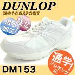 ダンロップ 靴 白 スニーカー DM153 ホワイト 白 3E 4E 通学 ランニング スクール シューズ 外履き 学校 体育 ジョギング メンズ レディース