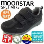 ムーンスター SPLT M173 ブラック 黒 メンズ スニーカー マジックテープ 防水 幅広 4E 軽い靴 抗菌 防臭