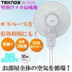 テクノス 30cm壁掛けメカ扇風機 KI-W288