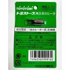 トヨトミ 純正点火ヒーター RCA-100A(緑パック) 商品コード:11027112